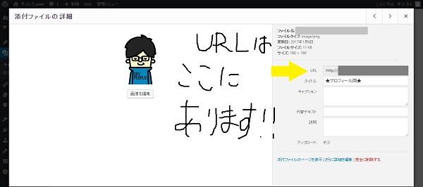 URLのありかを示している