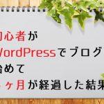 初心者がWordPressでブログを始めて3ヶ月が経過した結果
