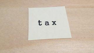 """【意識改革】税金は""""取られる""""のではなく""""納める""""のです"""