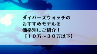 【予算別】ダイバーズウォッチおすすめメンズ腕時計!【10万以下・20万以下・30万以下】