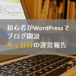 ブログ初心者のWordPress奮闘記!4ヶ月目報告!