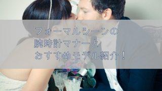 【結婚式】フォーマルシーンでの腕時計マナーと、1つは持ちたいおすすめモデル【白文字盤/黒革ベルト/三針(二針)】