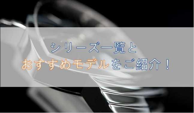 another chance 83ddc 04f90 ハミルトン】20代30代に大人気!シリーズ一覧とおすすめ ...