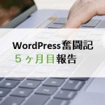 ブログ初心者がWordPressで開設後、5ヶ月経過した結果(PV・収益)を公開