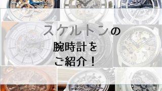 ムーブメント丸見え!オールスケルトンのおすすめメンズ腕時計をまとめてみた!