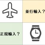 腕時計の正規輸入品? 並行輸入品? 違いをわかりやすくご説明します!【メリット・デメリット・並行差別】