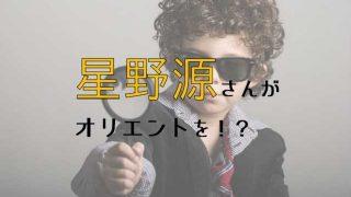 星野源さんがオリエントの腕時計をしているという噂を調査してみた+逃げ恥着用モデルも紹介