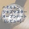 【レビュー】ハミルトン「ジャズマスターオープンハート(H32565555)」【使用感・感想】