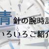 落ち着いた高級感が素晴らしい! 青針のおすすめメンズ腕時計16選!