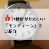 【レビュー】モンディーン「エヴォA658.30300.11SBB」【感想・使用感】