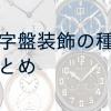 腕時計の文字盤装飾の種類をまとめてみた