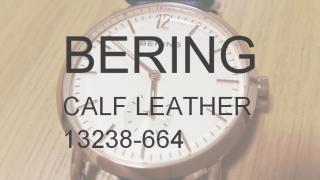 【BERING(ベーリング)】『CALF LEATHER 13238-664』の購入レビュー