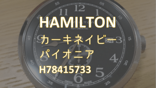 【HAMILTON】ハミルトン「カーキネイビーパイオニア H78415733」感想・レビュー
