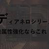 【モンハンワールド】ディアブロス亜種(ディアネロシリーズ)無属性強化はこれ!|スキル・素材