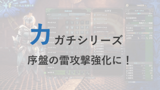 【モンハンワールド】上位トビカガチ装備(カガチシリーズ) 序盤の雷属性攻撃強化に!|スキル・素材
