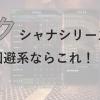 【モンハンワールド】クシャルダオラ装備(クシャナシリーズ) 回避系のスキルならこれ!|スキル・素材