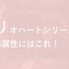【モンハンワールド】リオレイア亜種(リオハートシリーズ) 毒属性強化!|スキル・素材