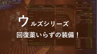【モンハンワールド】ヴァルハザク装備(ウルズシリーズ) 回復薬いらず!|スキル・素材