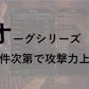【モンハンワールド】ネルギガンテ装備(オーグシリーズ)は条件次第で攻撃力アップ!|スキル・素材