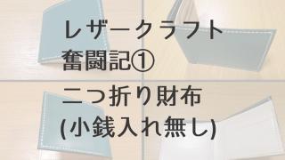 【レザークラフト奮闘記】二つ折り財布(小銭入れ無し)を作ってみた!!