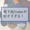 【靴下屋/Tabio】メンズカジュアルソックスが好きすぎるので紹介!【秋冬用】