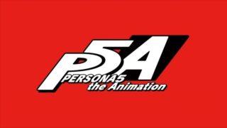 アニメ「PERSONA5 the Animation(ペルソナ5)」全話分の感想まとめ|おしゃれでかっこいい怪盗団