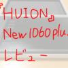 【HUION New 1060PLUS】デジタルイラスト初心者がペンタブレットデビュー!|購入レビュー