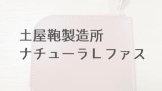 【レビュー】仕事用財布に「土屋鞄ナチューラヌメ革Lファスナー」を購入!|感想・使い勝手・口コミも