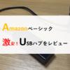 激安4ポートUSBハブ「Amazonベーシック」購入レビュー|USB3.1・Type C