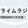 作業用BGMの決定版!「プライムラジオ」が超絶おすすめ|使い方や感想など