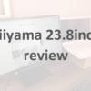 【iiyama  XU2492HSU-B2】23.8インチモニターをレビュー|感想・口コミ