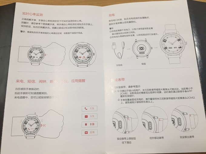 Lenovo Watch X 説明書