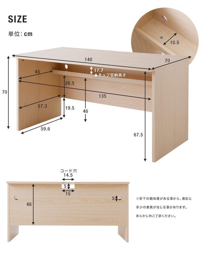 LOWYA 140×70 サイズ表