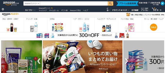Amazonパントリートップページ