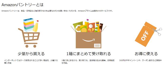 Amazonパントリー概要