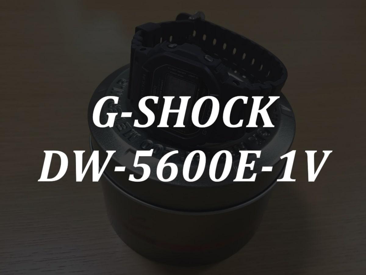 3809e741a9 G-ショック「DW-5600E-1V」レビュー|G-ショックの原点・スピードモデル. 腕時計