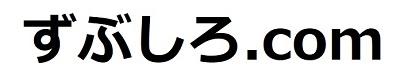 ずぶしろ.com ~腕時計を中心とした個人ブログ~